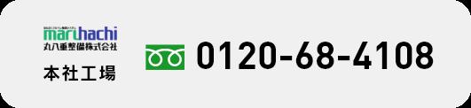 0120-68-4108