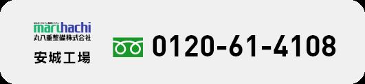 0120-61-4108