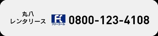 0800-123-4108