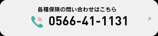 0566-41-1131