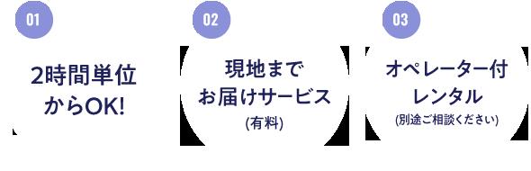 2時間単位からOK!/現地までお届けサービス/オペレーター付レンタル